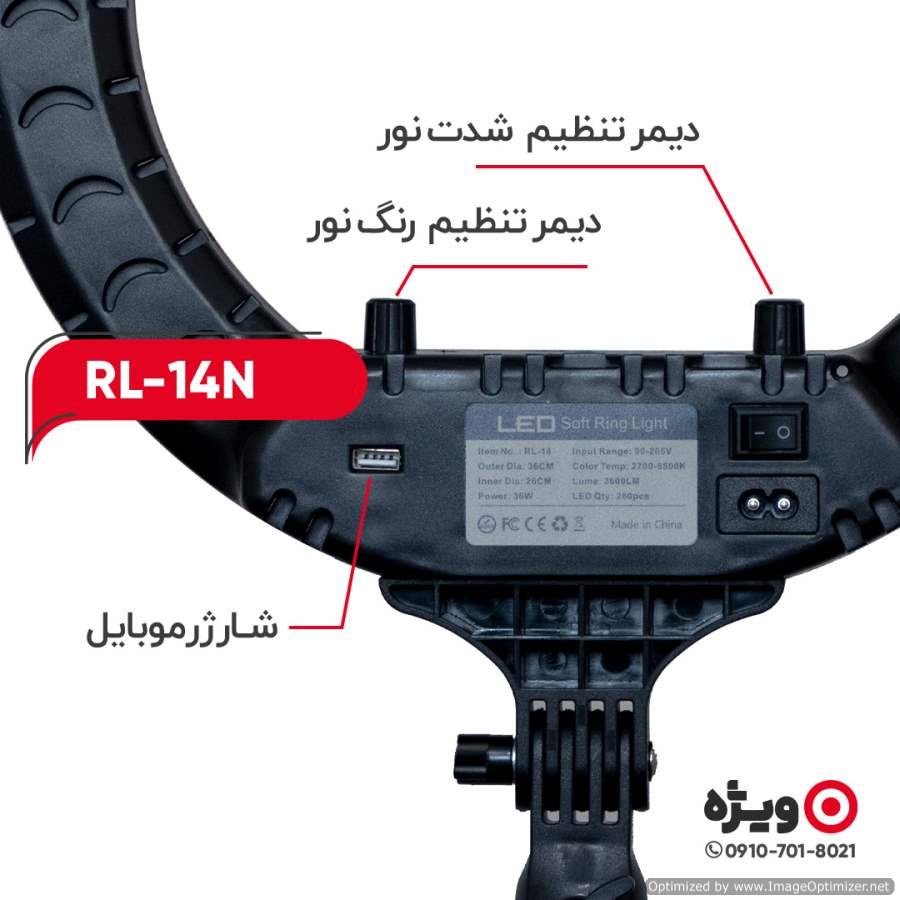 رینگ لایت قطر 36 سانتیمتر مدل RL-14N به همراه سه پایه فلزی بلند