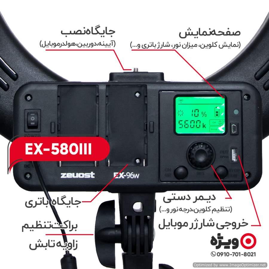رینگ لایت EX-580III